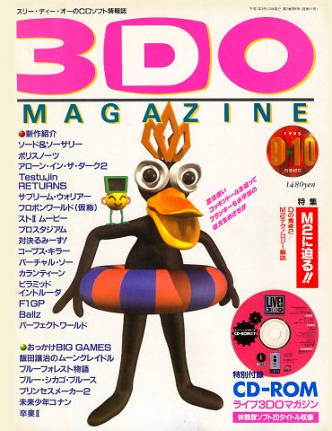 3DO Magazine Issue 11 September-October 1995
