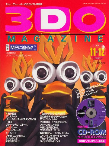 3DO Magazine Issue 12 November-December 1995