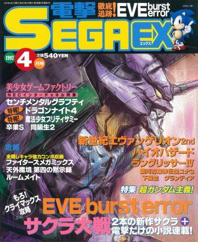 Dengeki Sega EX Issue 009 (April 1997)