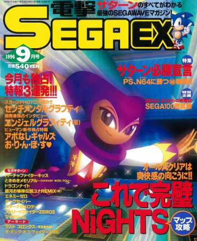 Dengeki Sega EX Issue 002 (September 1996)