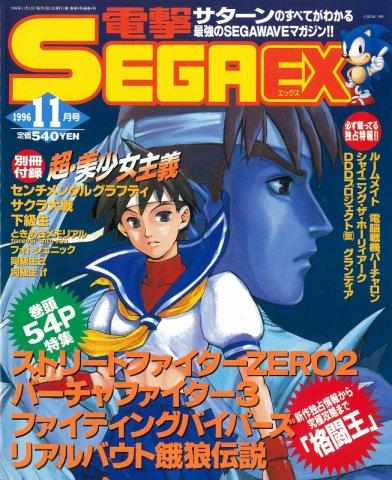 Dengeki Sega EX Issue 004 (November 1996)