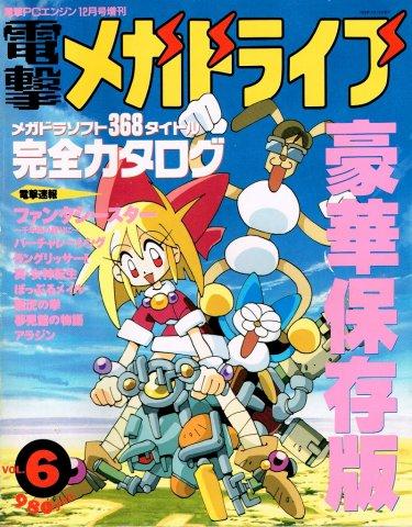 Dengeki Mega Drive Issue 6 (December 1993)