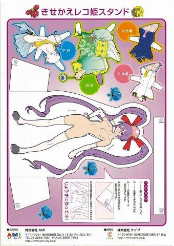 Puzzle! Mushihime-tama (2005) back