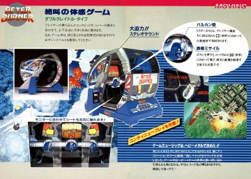 After Burner (1987) pg 08-09