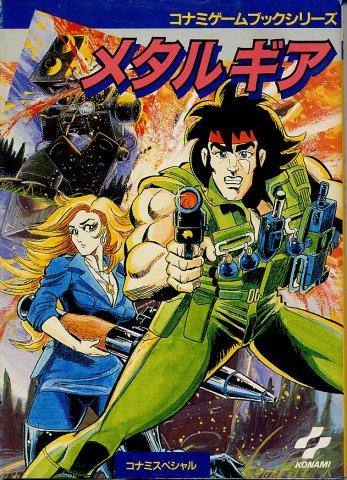 Metal Gear (Konami Gamebook Series) (JP) (March 1988)