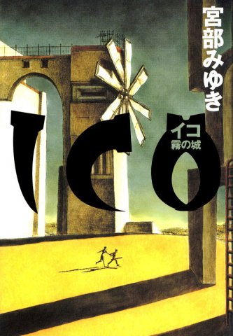 Ico: Castle In The Mist (Japanese edition) (May 2002)