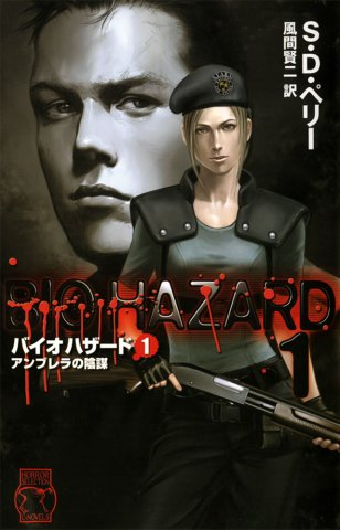 Resident Evil: 1 - The Umbrella Conspiracy (Japanese edition)