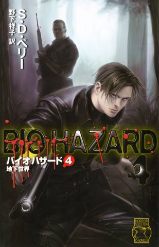 Resident Evil: 4 - Underworld (Japanese edition)