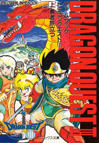 Dragon Quest III: 1 - Yuusha Tabidatsu (Brave Journey) (December 1988)