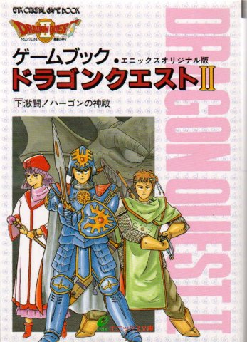 Dragon Quest II: 2 - Gekitou! Hagon No Shinden (Fierce fight! Temple Of Hagon) (October 1989)