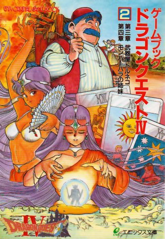 Dragon Quest IV: 2 - Chapter III - Arms Merchant Torneko, Chapter IV - Sisters Of Monbarbara (December 1990)