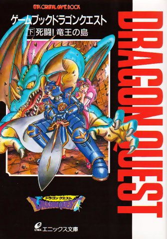 Dragon Quest - Retromags Community