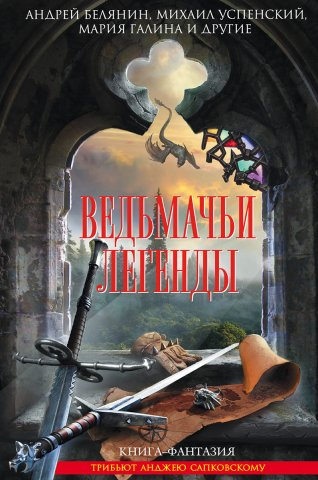 Tales From The World Of The Witcher (Russian edition)
