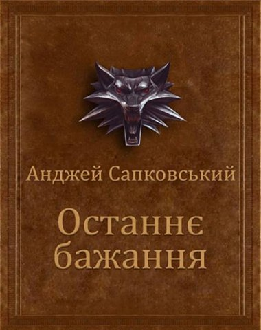 The Witcher: The Last Wish (Ukranian edition)