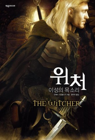 The Witcher: The Last Wish (Korean edition)