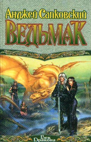 The Witcher: The Last Wish (Russian 1st edition)