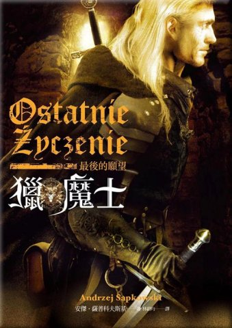 The Witcher: The Last Wish (Traditional Chinese edition)