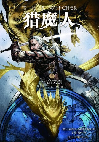The Witcher: Sword Of Destiny (Simplified Chinese edition)
