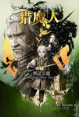 The Witcher: Blood Of Elves (Simplified Chinese edition)