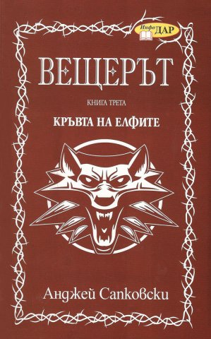The Witcher: Blood Of Elves (Bulgarian edition)