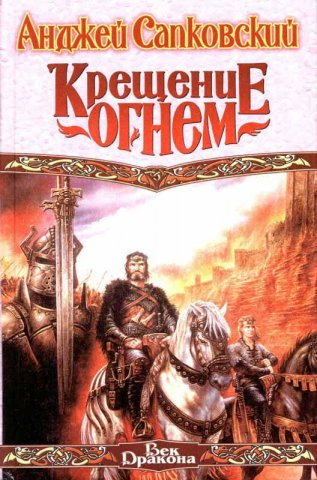 The Witcher: Baptism Of Fire (Russian 1997 edition)