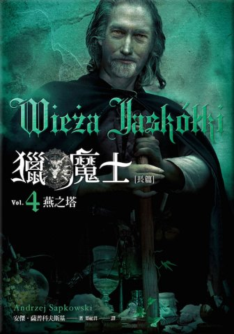 The Witcher: The Tower of the Swallow (Chinese edition)