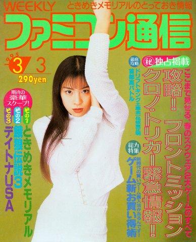 Famitsu 0324 (March 3, 1995)