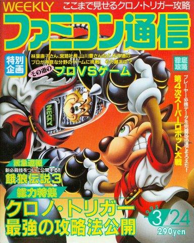 Famitsu 0327 (March 24, 1995)