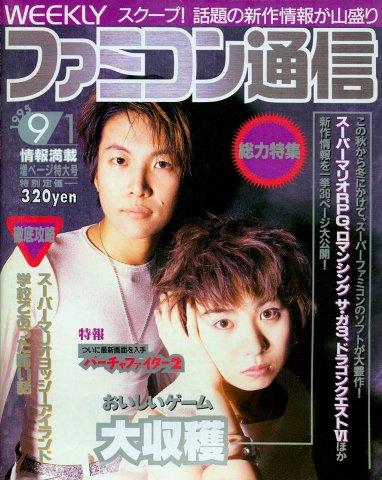 Famitsu 0350 (September 1, 1995)
