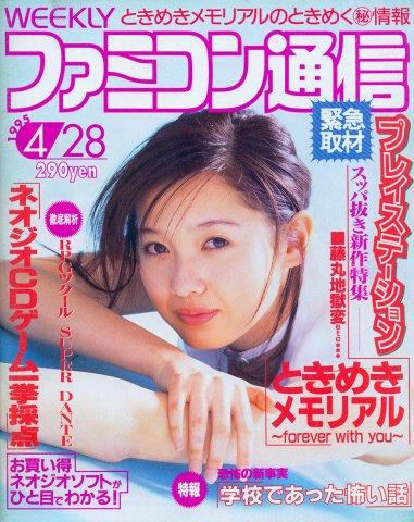 Famitsu 0332 (April 28, 1995)