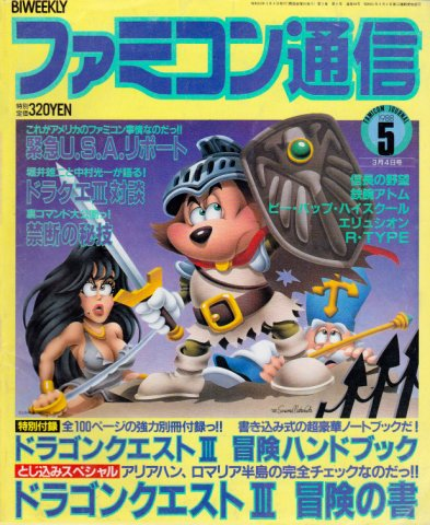 Famitsu 0044 (March 4, 1988)