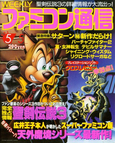 Famitsu 0333 (May 5, 1995)