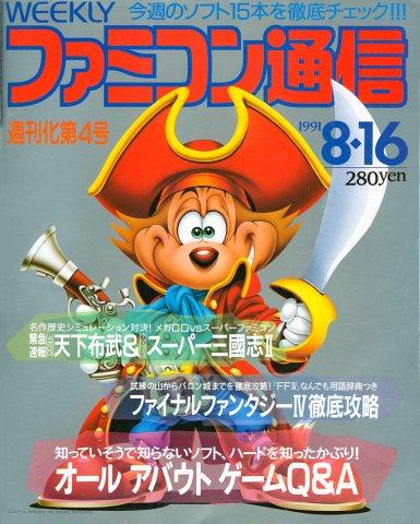 Famitsu 0139 (August 16, 1991)
