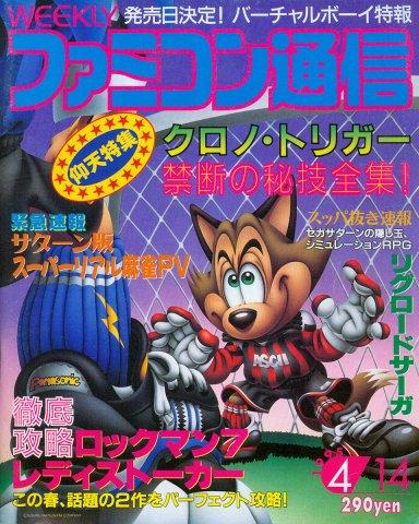 Famitsu 0330 (April 14, 1995)