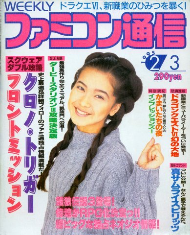Famitsu 0320 (February 3, 1995)