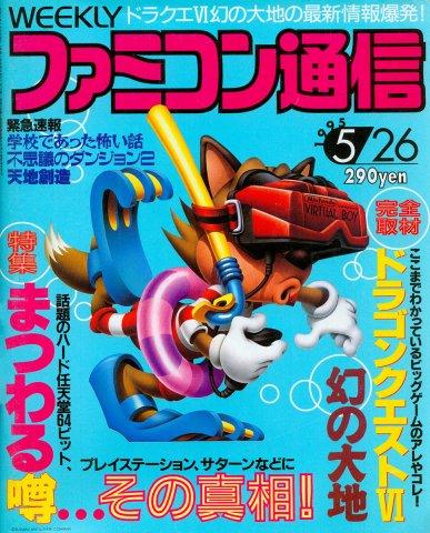 Famitsu 0336 (May 26, 1995)