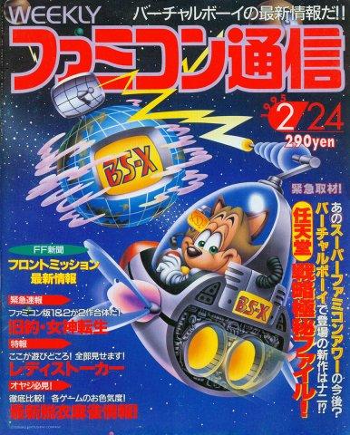 Famitsu 0323 (February 24, 1995)