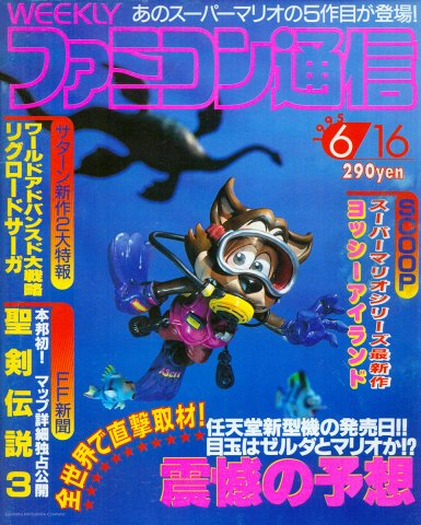 Famitsu 0339 (June 16, 1995)