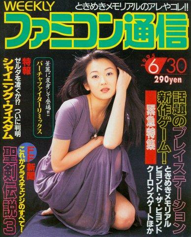 Famitsu 0341 (June 30, 1995)