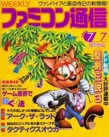 Famitsu 0342 (July 7, 1995)
