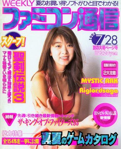 Famitsu 0345 (July 28, 1995)