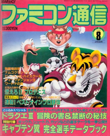 Famitsu 0047 (April 15, 1988)