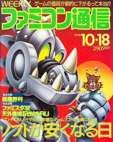 Famitsu 0148 (October 18, 1991)