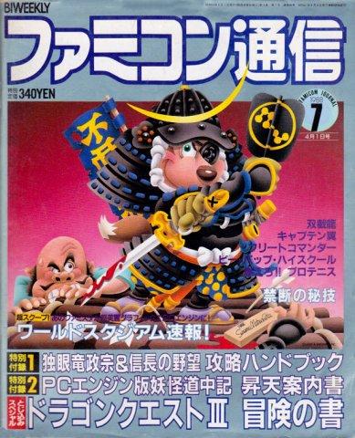 Famitsu 0046 (April 1, 1988)