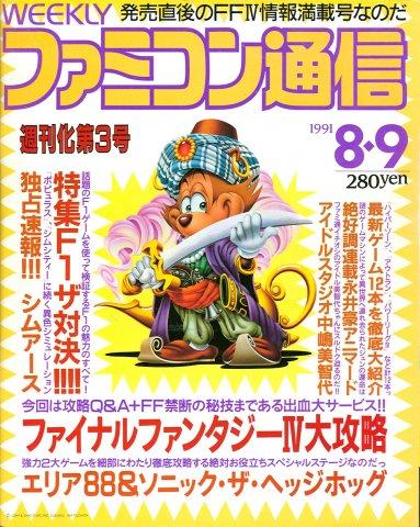 Famitsu 0138 (August 9, 1991)