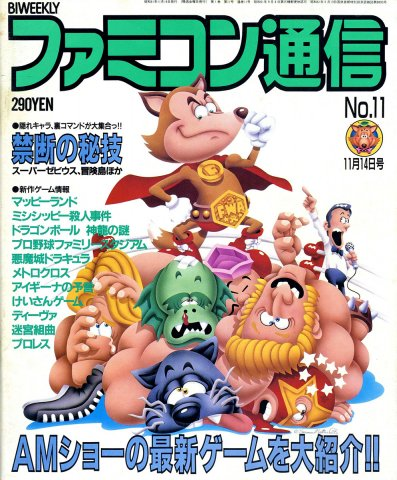 Famitsu 0011 (November 14, 1986)