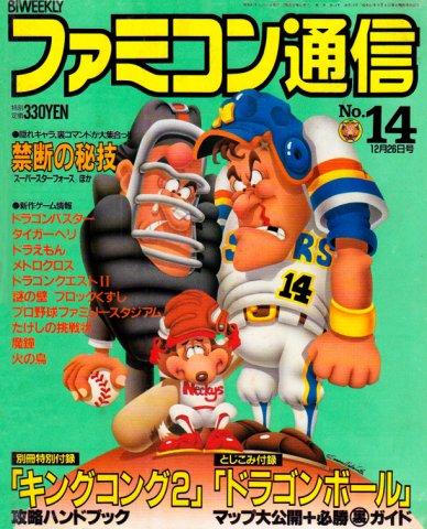 Famitsu 0014 (December 26, 1986)