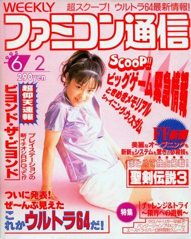 Famitsu 0337 (June 2, 1995)