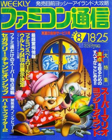 Famitsu 0348/0349 (August 18/25, 1995)