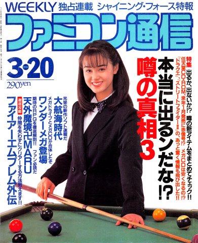 Famitsu 0170 (March 20, 1992)